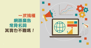 国外网赚affiliate广告名词