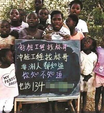 非洲小朋友举牌