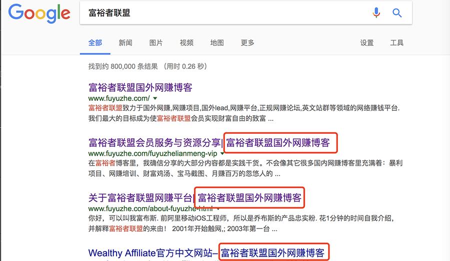 富裕者联盟Google搜索结果