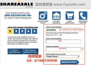 国外网赚联盟Shareasale(账号申请攻略02