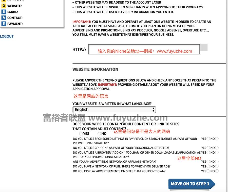 国外网赚联盟Shareasale(账号申请攻略03