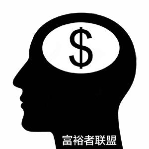 富裕者国外网赚论坛
