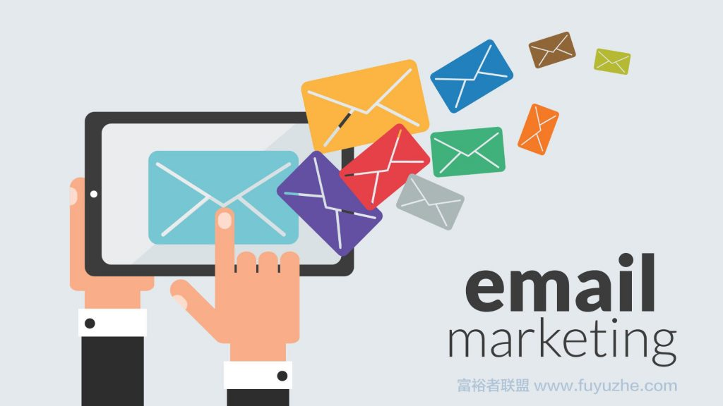 Clickbank电子邮件营销
