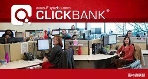 CB联盟Clickbank联盟账号申请攻略