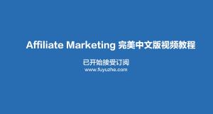 Affiliate Marketing 完美中文版基础视频教程