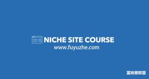 国外网赚项目之建立Niche站的几种常见错误