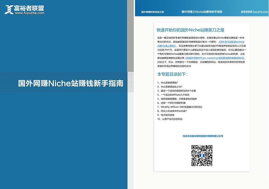 国外网赚Niche站新手指南电子书