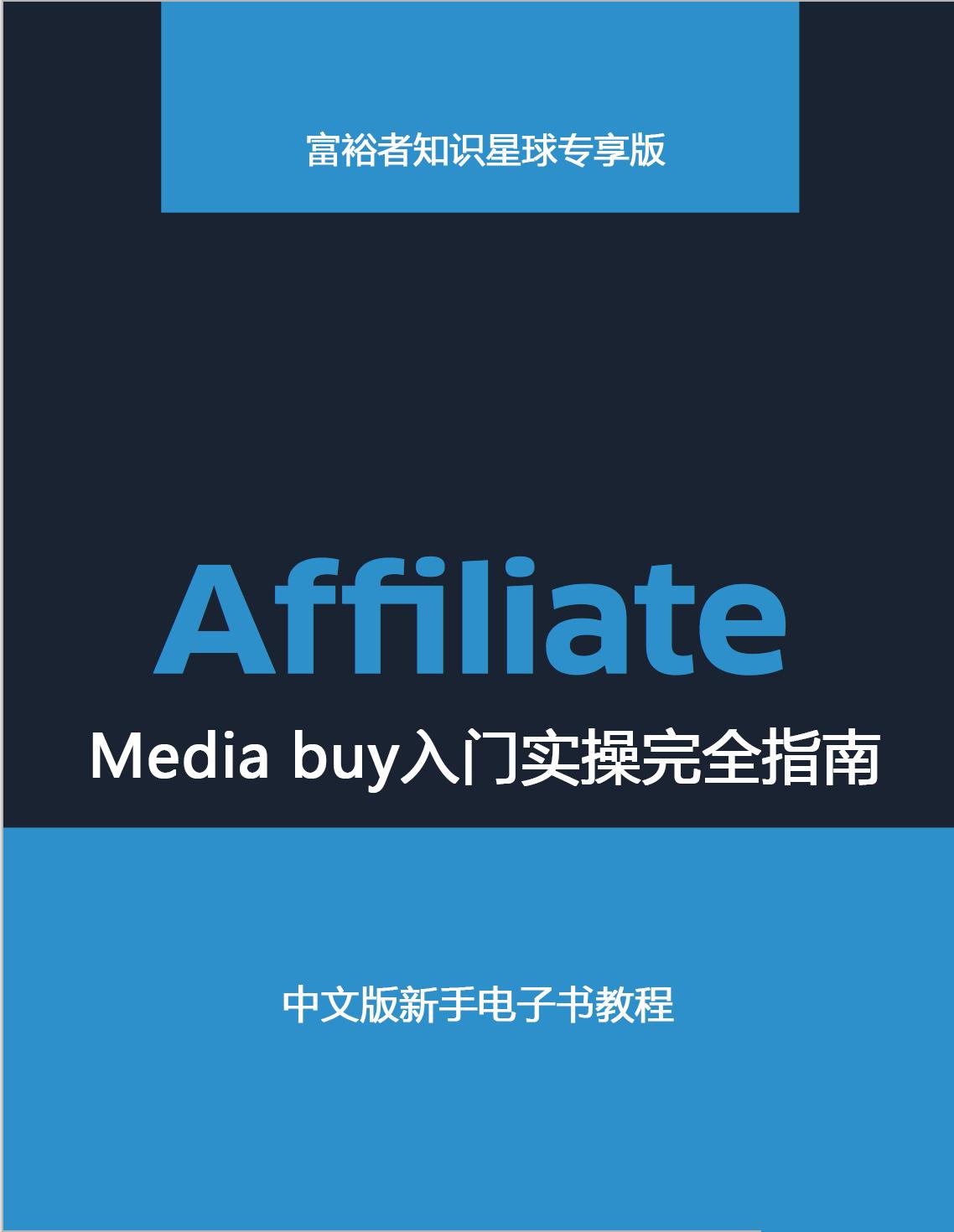 Affiliate Media buy入门实操完全指南