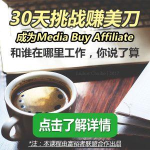affiliatemediabuys
