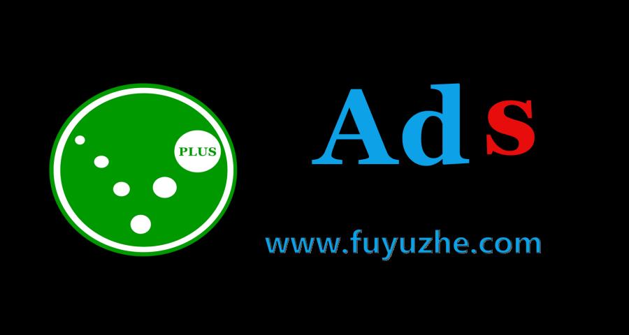 国外广告联盟网络(Ads network)流量平台推荐