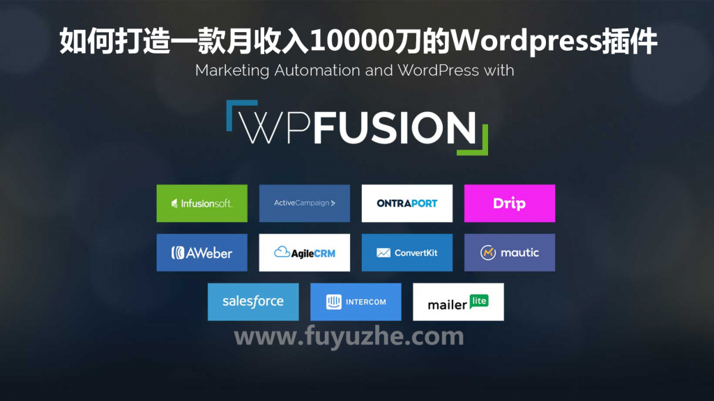 Very Good Plugins WP FusionWordpress插件