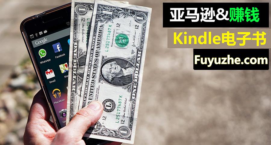 普通人如何通过出书快速赚到第一桶美金?