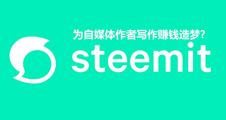 Steemit在为自媒体作者写作赚钱造梦?