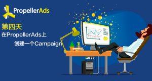 [第4天]40天新手进阶Affiliate实操教程:在PropellerAds创建一个Campaign(第一部分)