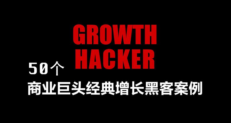 50个经典增长黑客案例:世界创新的商业增长黑客策略和技术