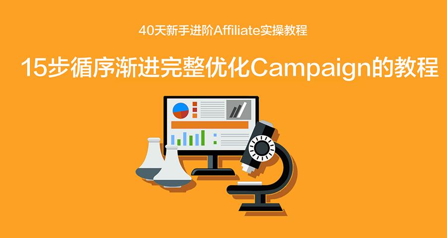 [第6天]40天新手进阶Affiliate实操教程:完整优化Campaign的简单有效方法