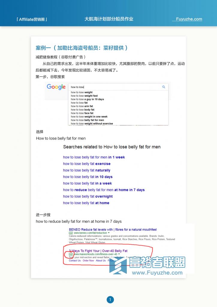 国外网赚之大航海计划<a href=