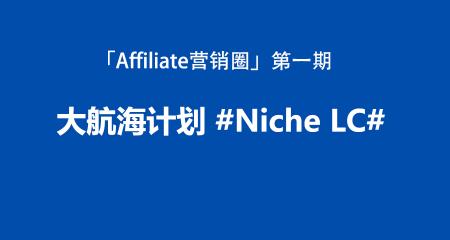 """启航第一期:""""Niche LC大航海计划"""""""