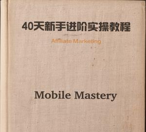 循序渐进学习Mobile Mastery