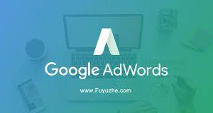付费搜索政策google-adwords