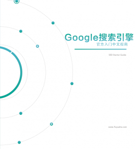 Google搜索引擎官方入门中文指南
