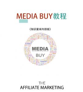 Affiliate Media buy入门经典