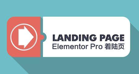 Wordpress制作Landing Page的必备利器:Elementor