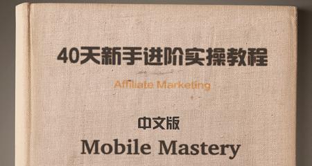 40天新手进阶Mobile Mastery实操教程电子书连载完毕