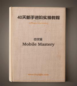 40天新手进阶Mobile Mastery实操教程电子书