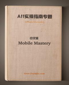 Affiliate Marketing实操指南专题教程
