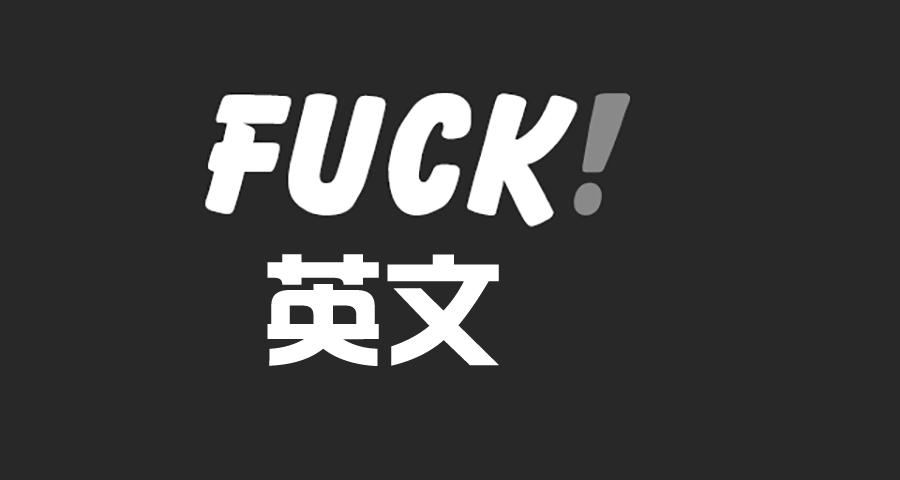"""Fuck""英文"