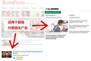 新闻Feed原生广告