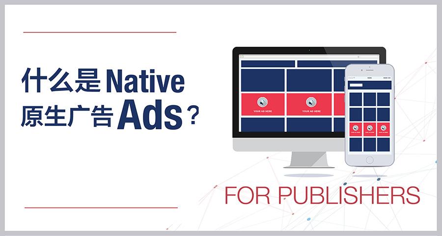 什么是Native Ads(原生广告)?