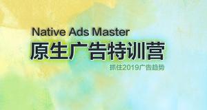 Native Ads Master(原生广告)特训营