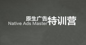 Native Ads Master特训营