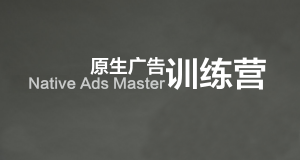 Native Ads Master首期训练营