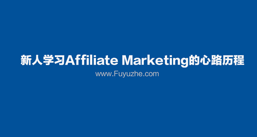 一位学习Affiliate Marketing 18天的新手心路历程