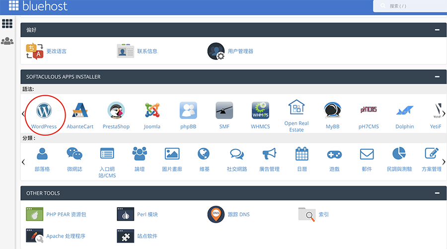 Bluehost也支持后台一键安装Wordpress