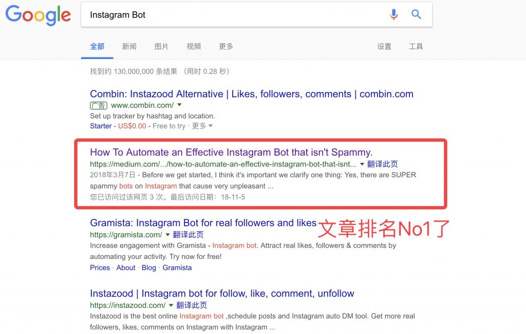 Instagram Bot Google排名第一