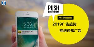 2019年广告趋势:Push Notification Ads(推送通知广告)