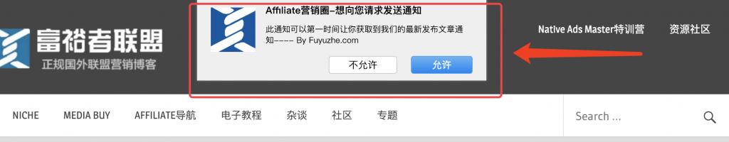 以我的网站(Fuyuzhe.com)为例,网站支持订阅推送通知