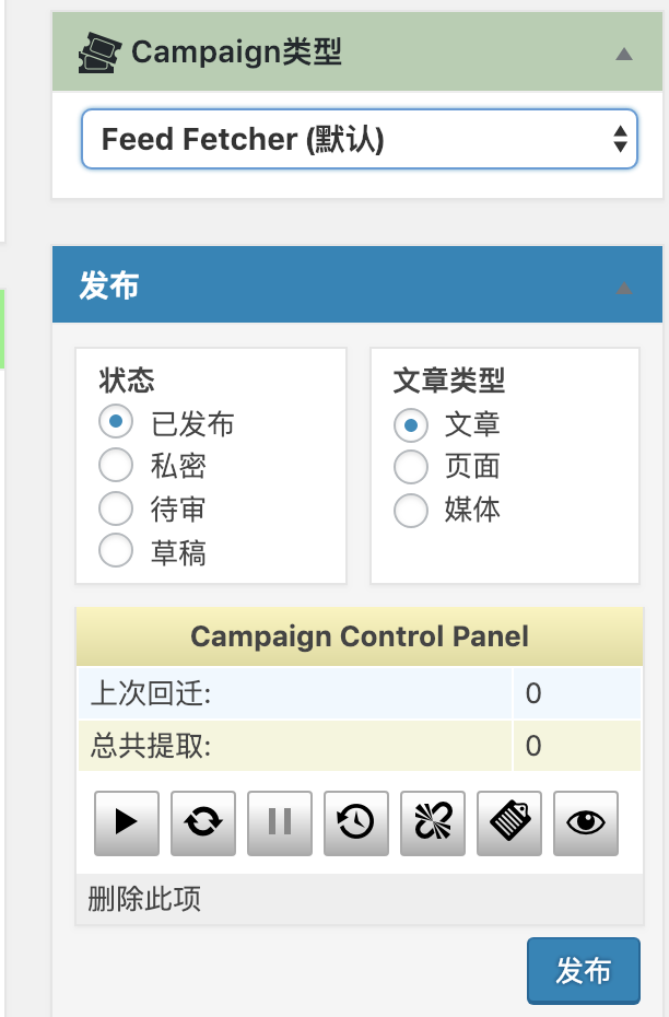 WPeMatico支持RSS、YouTube类型获取