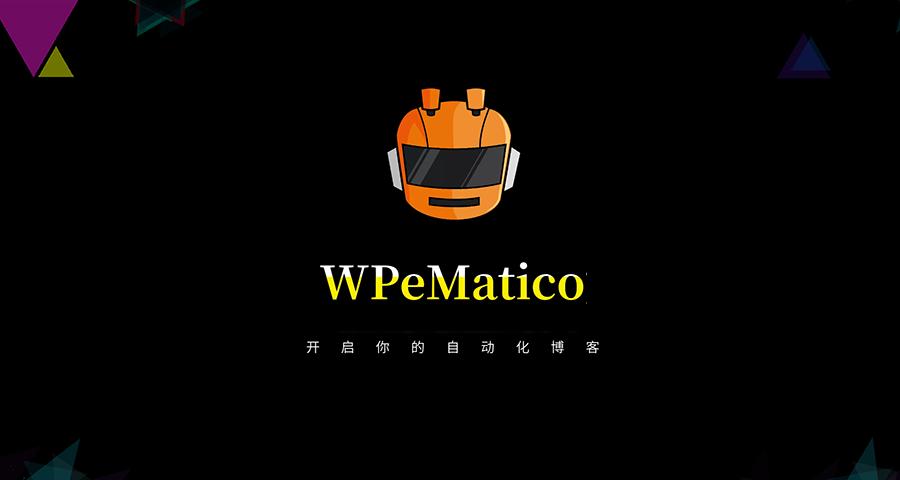 教你如何用WPMatico自动化采集微信公众号