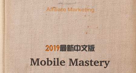 《40天新手进阶Mobile Mastery实操教程》2019中文精校版连载中