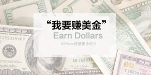 第35期:如何通过Affiliate中文网站赚美金?