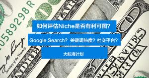 如何评估Niche是否有利可图?