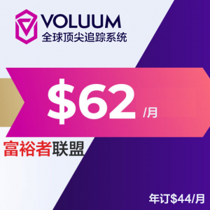 voluum全球顶尖追踪系统优惠券富裕者联盟