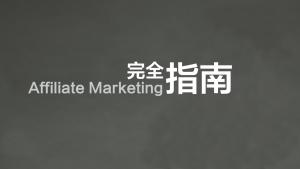 Affiliate Marketing完全指南