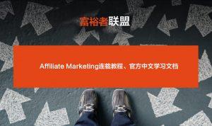 Affiliate Marketing官方教程及中文版学习文档