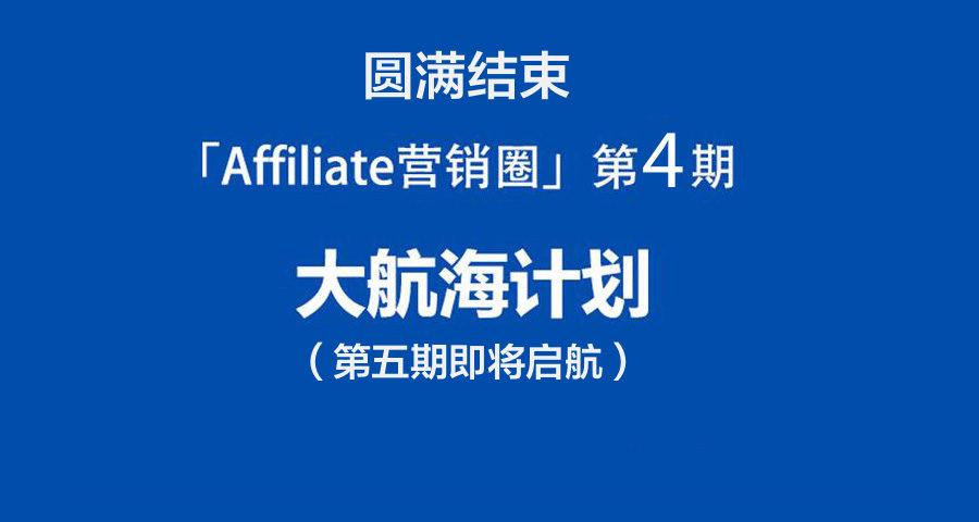 「Affiliate营销圈」大航海计划第4期之Affiliate基础圆满结束